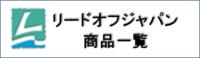 リードオフジャパン取扱商品