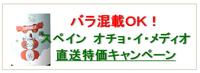 バラ混載OK!オチョ・イ・メディオ 12本直送特価キャンペーン!