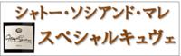 シャトー・ソシアンド・マレ スペシャルキュヴェ 滅多にお目にかかれない超レア商品!