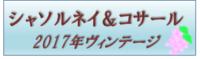 シャソルネイ&コサール  2017年ヴィンテージリリース!