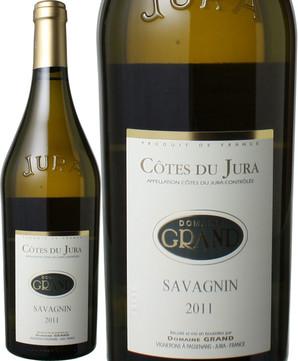 コート・デュ・ジュラ サヴァニャン・ブラン [2011] ドメーヌ・グラン <白> <ワイン/ジュラ>
