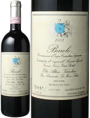 バローロ [2003] エリオ・アルターレ <赤> <ワイン/イタリア/ピエモンテ>