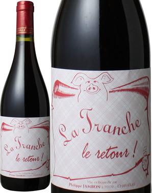 ラ・トランシュ・ル・ルトゥール [2011] フィリップ・ジャンボン <赤> <ワイン/ブルゴーニュ>