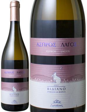 アスプロス・ラゴス・ホワイト・ヴィディアーノ [2014] ドゥルファキス・ワイナリー <白> <ワイン/ギリシャ>