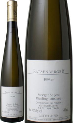シュティーガー ザンクト・ヨースト リースリング アウスレーゼ 500ml [1993] ラッツェンベルガー <白> <ワイン/ドイツ>