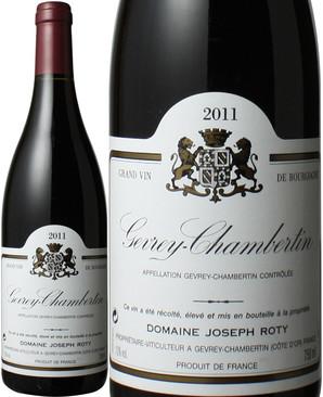 ジュヴレ・シャンベルタン [2011] ジョセフ・ロティ <赤> <ワイン/ブルゴーニュ>