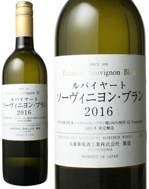 ルバイヤート ソーヴィニヨン・ブラン [2017] 丸藤葡萄酒 <白> <ワイン/日本>