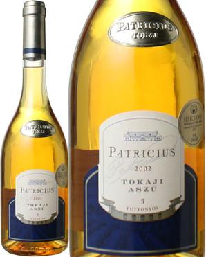 トカイ アスー 5 プットニョス [2013] パトリシウス <白> <ワイン/ハンガリー>