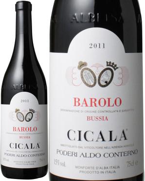 バローロ・チカラ [2011] アルド・コンテルノ <赤> <ワイン/イタリア>