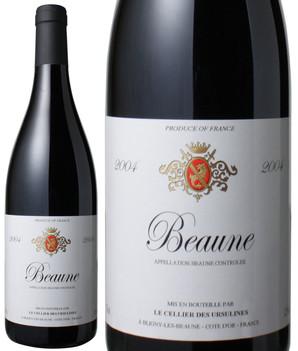 ボーヌ [2004] セリエ・デ・ウルシュリーヌ  <赤> <ワイン/ブルゴーニュ>