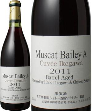 マスカットベリーA 樽熟成 キュヴェ・イケガワ [2011] シャトー酒折 <赤> <ワイン/日本>