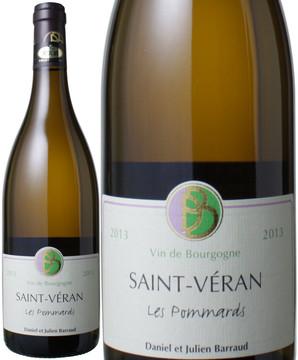 サン・ヴェラン レ・ポマール [2014] ダニエル・バロー <白> <ワイン/ブルゴーニュ>