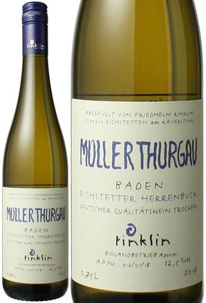 ミュラー・トゥルガウ ローサルファー [2017] リンクリン <白> <ワイン/ドイツ>