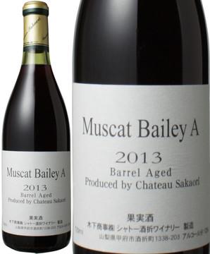 マスカットベリーA 樽熟成 [2015] シャトー酒折 <赤> <ワイン/日本>