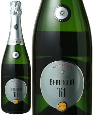 ベルルッキ61 フランチャコルタ サテン NV ベルルッキ <白> <ワイン/スパークリング>