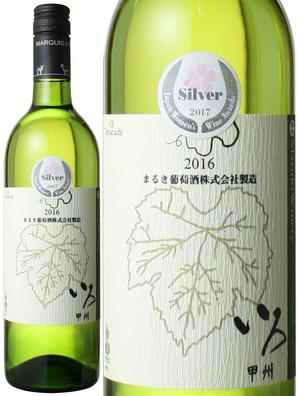 いろ 甲州 [2016] まるき葡萄酒 <白> <ワイン/日本>