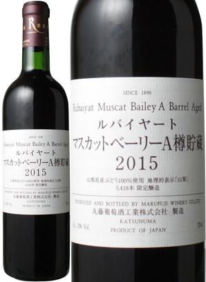 ルバイヤート マスカット・ベリーA (樽熟成9か月) 720ml [2015] 丸藤葡萄酒 <赤> <ワイン/日本>
