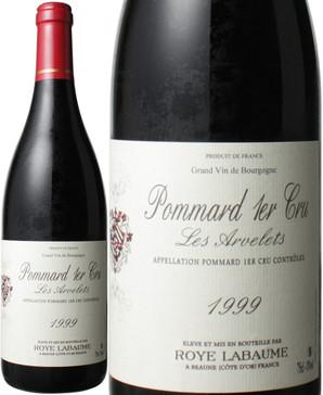 ポマール プルミエ・クリュ アルヴレ [1999] ロワ・ラボーム <赤> <ワイン/ブルゴーニュ>