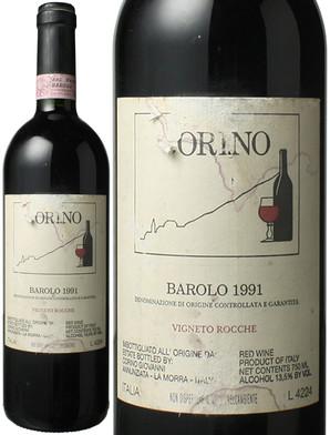 バローロ ヴィニェート・ロッケ [1991] ジョヴァンニ・コリーノ  <赤> <ワイン/イタリア/ピエモンテ>