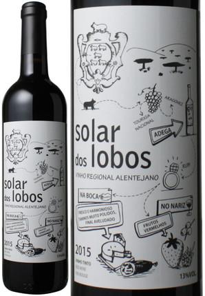 ソラール・ドス・ロボス・ティント [2015] <赤> <ワイン/ポルトガル>
