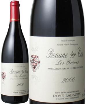 ボーヌ プルミエ・クリュ レ・グレーヴ [2000] ロワ・ラボーム <赤> <ワイン/ブルゴーニュ>