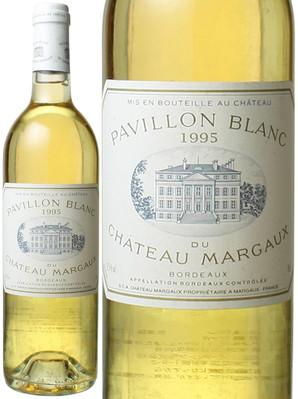 パヴィヨン・ブラン・デュ・シャトー・マルゴー [1995] <白> <ワイン/ボルドー>