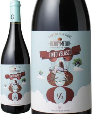 ティント・ヴェラスコ ヴィノ・デ・ラ・ティエラ・デ・カスティーヤ [2017] オチョ・イ・メディオ <赤> <ワイン/スペイン>