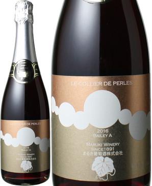 マスカットベリーAのスパーク! コリエ・ド・ペルル ベーリーA 720ml [2016] まるき葡萄酒 <赤> <ワイン/スパークリング>