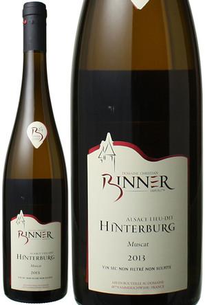 アルザス ミュスカ・ヒンテルビュルグ・NF [2013] クリスチャン・ビネール <白> <ワイン/アルザス>