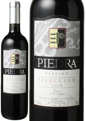 ピエドラ・プラティーノ [2006] ボデガ・エスタンシア・ピエドラ <赤> <ワイン/スペイン>