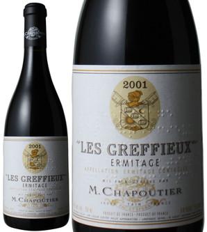 エルミタージュ レ・グレフュー [2001] シャプティエ <赤> <ワイン/フランス>