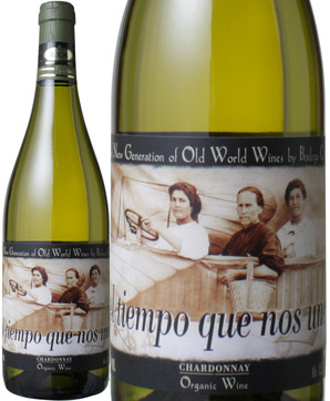 エル・ティエンポ・ケ・ノス・ウネ シャルドネD.O.フミーリャ [2015] ヴィーニャ・セロン <白> <ワイン/スペイン>