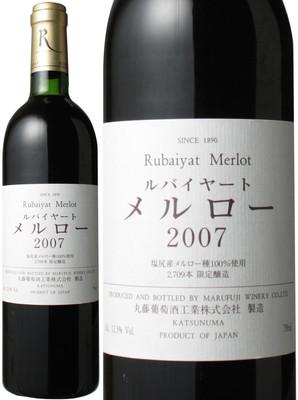 ルバイヤート メルロー・塩尻 [2007] 丸藤葡萄酒 <赤> <ワイン/日本>