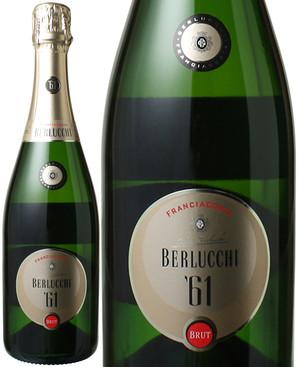 ベルルッキ61 フランチャコルタ ブリュット NV ベルルッキ <白> <ワイン/スパークリング>