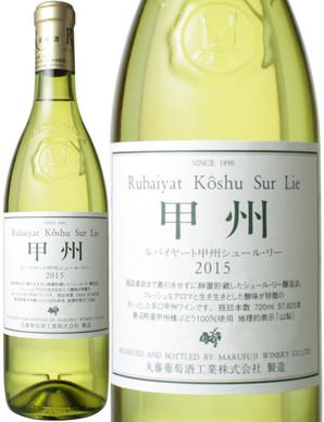 ルバイヤート 甲州・シュール・リー [2016] 丸藤葡萄酒 <白> <ワイン/日本>