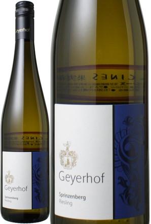 リースリング シュプリンゼンベルグ [2013] ガイヤーホフ <白> <ワイン/オーストリア>