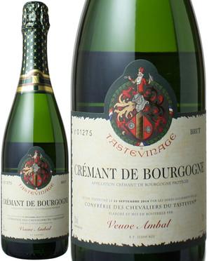 クレマン・ド・ブルゴーニュ ブリュット タストヴィナージュ NV ヴーヴ・アンバル <白> <ワイン/ブルゴーニュ/スパークリング>