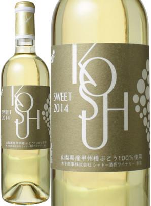 甲州 セミスイート [2016] シャトー酒折 <白> <ワイン/日本>