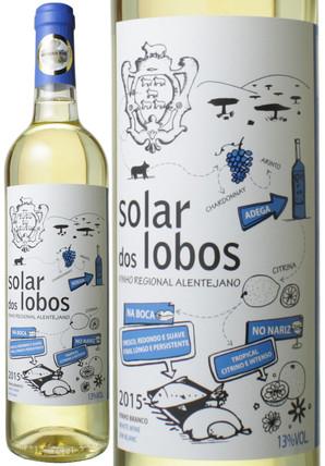 ソラール・ドス・ロボス・ブランコ [2015] <白> <ワイン/ポルトガル>