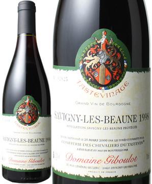 サヴィニー・レ・ボーヌ [1998] ドメーヌ・ジブロ <赤> <ワイン/ブルゴーニュ>