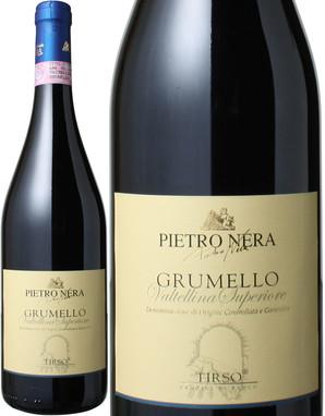 ヴァルテリーナ スペリオーレ グルメッロ [2013] カーサ・ヴィニコラ・ネラ <赤> <ワイン/イタリア>
