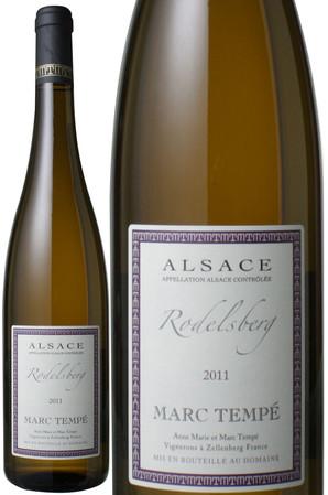 【20%OFF!】アルザス ローデスベルグ [2011] マルク・テンペ <白> <ワイン/アルザス>