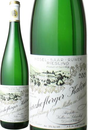 シャルツホーフベルガー リースリング カビネット [2003] エゴン・ミューラー醸造所 <白> <ワイン/ドイツ>
