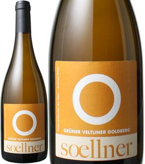 グリューナ・ヴェルトリーナ・ゴルトベルグ・So2無添加 [2015] ヴァイングート・ゼルナー <白> <ワイン/オーストリア>
