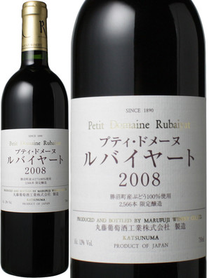 プティ・ドメーヌ ルバイヤート [2011] 丸藤葡萄酒 <赤> <ワイン/日本>