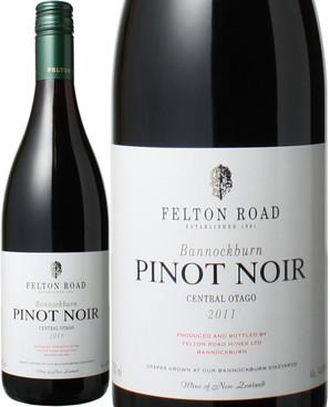 バノックバーン ピノ・ノワール [2013] フェルトン・ロード <赤> <ワイン/ニュージーランド>