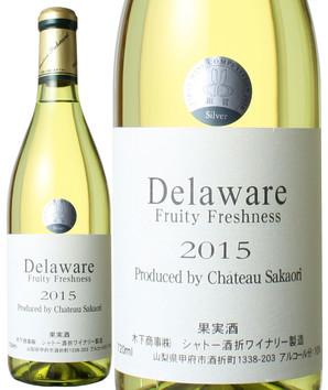 デラウエア [2015] シャトー酒折 <白> <ワイン/日本>