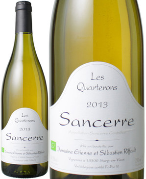 サンセール・ブラン レ・カルトロン [2015] セバスチャン・リフォー <白> <ワイン/ロワール>