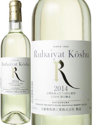 ルバイヤート 甲州 720ml [2014] 丸藤葡萄酒 <白> <ワイン/日本>