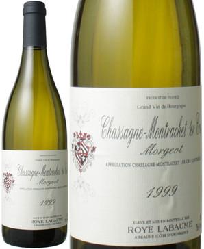 シャサーニュ・モンラッシェ プルミエ・クリュ モルジョ [1999] ロワ・ラボーム <白> <ワイン/ブルゴーニュ>